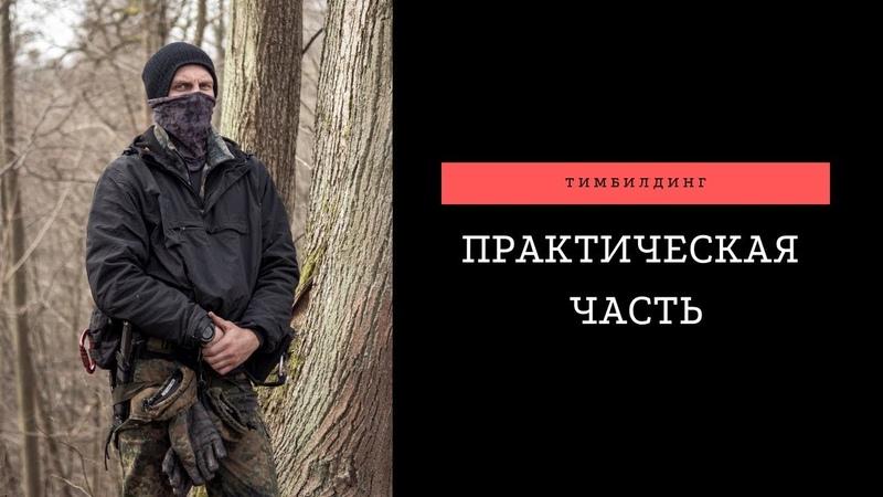 Практическая часть тимбилдинка по безопасности Бобошко Михаила.