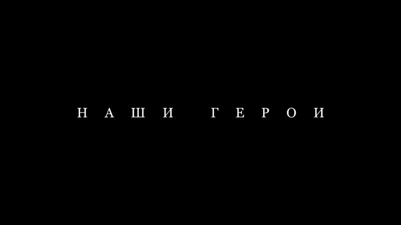 Городской патриотический проект Наши Герои Витебск vbrsm.