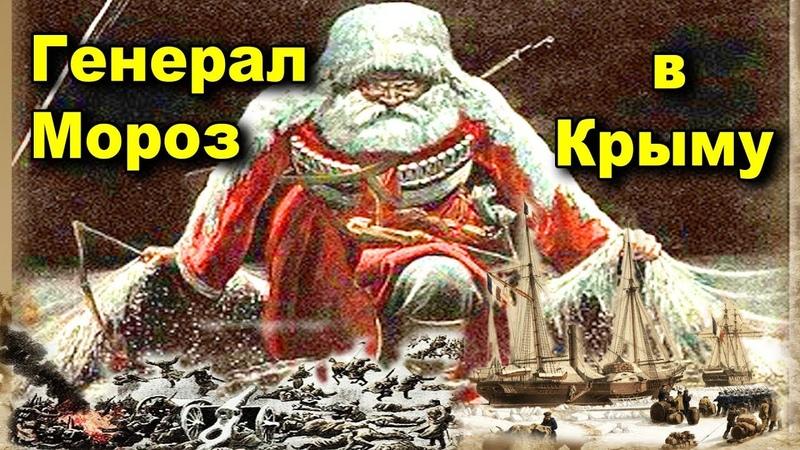 Генерал Мороз в Крыму❄️. Зазеркалье истории.