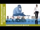 Воспоминания неудачника. Драма 2017. Зарубежные Фильмы 2017. Фильм 2017. Новинки 2017. StarMedia