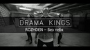 Drama Kings ROZHDEN – Без тебя Mark Kuklin Choreography
