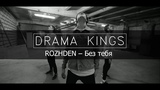 Drama Kings ROZHDEN Без тебя Mark Kuklin Choreography