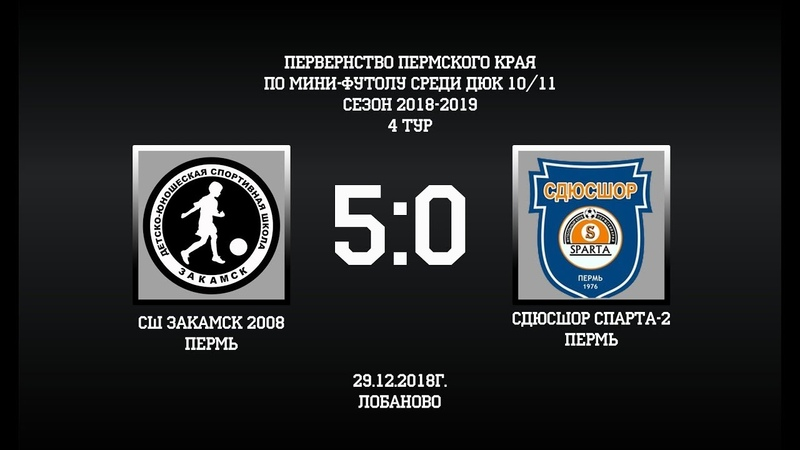 ДЮСШ Закамск-2008 СДЮСШОР Спарта-2