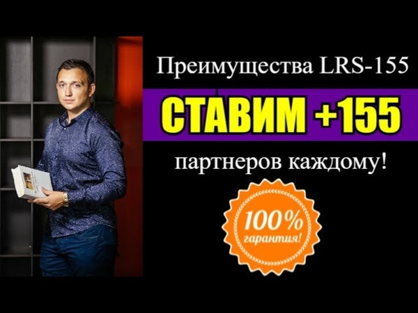 Преимущества LRS155 в компании Deniko gmmg easybizzi