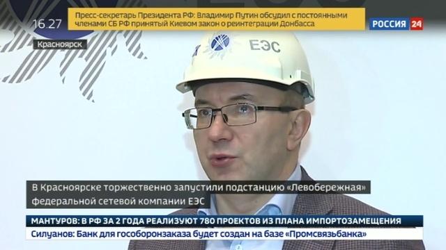 Новости на Россия 24 • Дефицит энергии не грозит: в Красноярске запустили подстанцию Левобережная