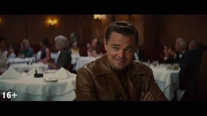«Однажды... в Голливуде Once Upon a Time ... in Hollywood» (2019) Трейлер (дублированный)