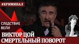 Следствие вели с Леонидом Каневским Смертельный поворот (Виктор Цой)