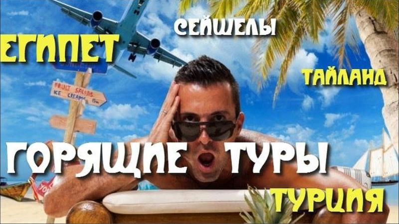 Горящие туры из москвы 2019! Поиск туров для раннего бронирования. Горящие туры 2019