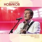 Александр Новиков альбом Концерт в Кремлевском гоусдарственном дворце