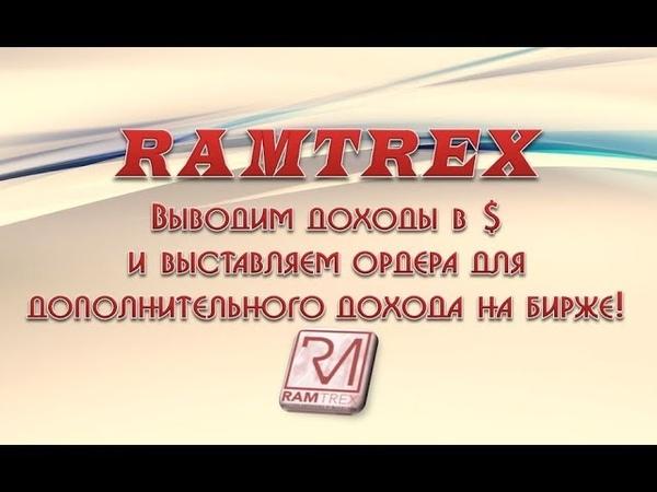 RAMTREX – Важно! Выводим доходы в $ и выставляем ордера для дополнительного дохода на бирже!