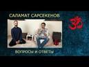 Саламат Сарсекенов. ЧАСТЬ-1. Вопросы и ответы в проекте Практики с Дмитрием Михайловым