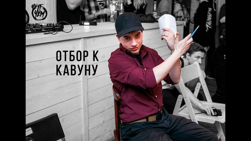 "ЧЁ ПО ЧЁМ"" - баттл | ОТБОР К КАВУНУ"