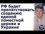 Николай Мельник, политический эксперт, на 112, 15.10.2018