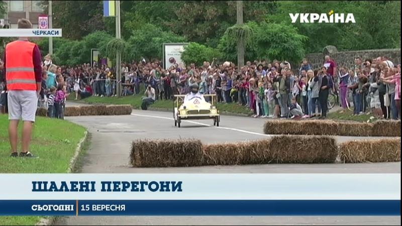 У Черкасах провели оригінальні перегони саморобних автівок