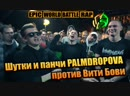 Лучшие шутки от PALMDROPOVA против ВитиБови