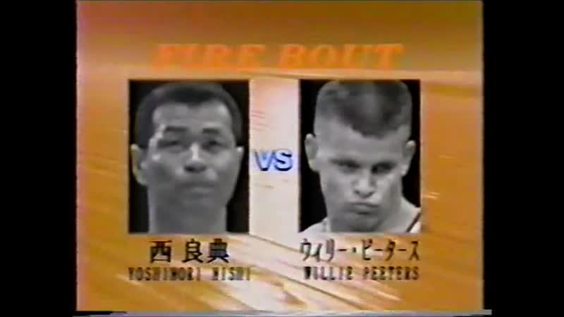 1992.04.03 - Yoshinori Nishi vs. Willie Peeters