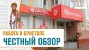 Работа в бристоле (Бристоль) ЧЕСТНЫЙ ОБЗОР   Топ Кадр