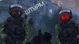 САМЫЙ ЛУЧШИЙ ШТУРМ - ARMA 3