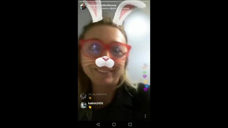 Кролик-Митрофанова ведет прямой эфир из Инстаграма. (19.09.2018)