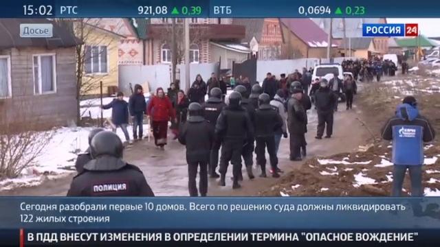 Новости на Россия 24 • Самострой в Плеханове будут сносить со скоростью 10 домов в неделю
