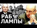 Кто в детстве завербовал Горбачёва. Андрей Фурсов.