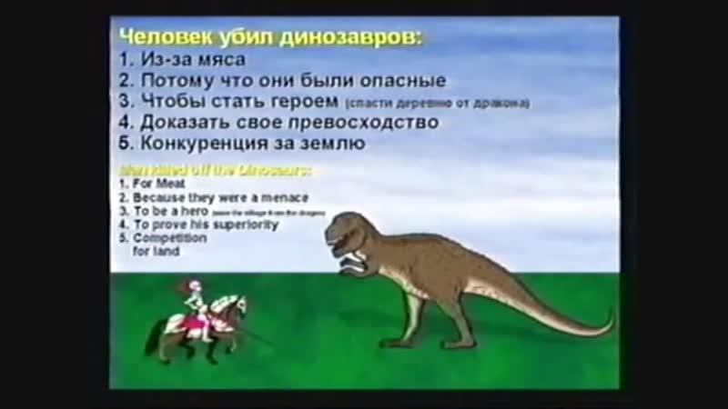 Семинар О сотворении мира. Часть 3. Динозавры и Библия. Кент Ховинд.