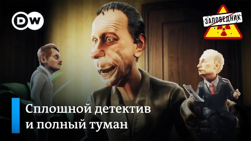 Заповедник Распутываем дело Ивана Голунова