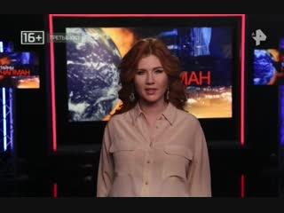 Тайны Чапман третье ухо 24 10 2018 смотреть онлайн