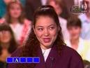 Поле чудес (1-й канал Останкино, 26.08.1994)