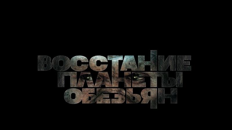 Восстание Планеты Обезьян [Трейлер G]