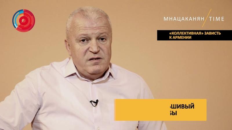 МнацаканянTime «Коллективная» зависть к Армении