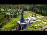 Плесецк. Таёжный космодром (Фильм 2018)