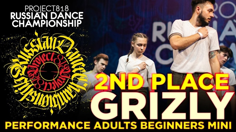 GRIZLY ★ 2ND PLACE ★ PERFORMANCE ADULTS BEGINNERS CREWS ★ RDC19 PROJECT818