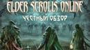 Elder Scrolls Online - Лучшая MMO RPG честный обзор TESO