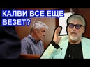 Баринг больше не хозяин / Артемий Троицкий