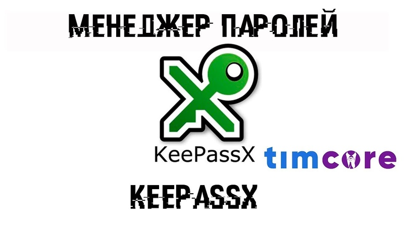 Менеджер паролей KeePassX   Timcore