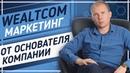 WEALTCOM маркетинг план подробно от основателя компании Дмитрия Тишанского