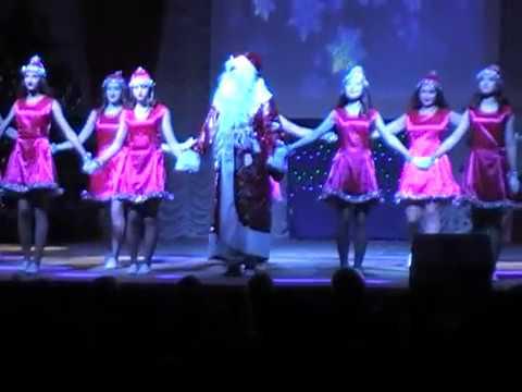 Танец Снегурочек и Деда Мороза. Браслав. ЦДиМ. Новогодний концерт в РЦК.