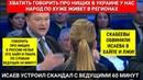 Исаев хватить говорить про нищих в Украине у нас тоже народ живёт в нищете! Скандал на 60 минуте!