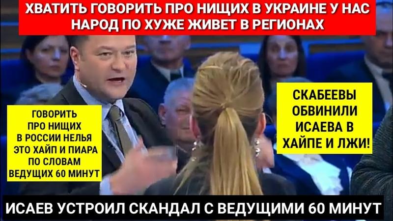 Исаев: хватить говорить про нищих в Украине у нас тоже народ живёт в нищете! Скандал на 60 минуте!
