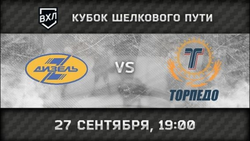 «Дизель» Пенза — «Торпедо» Усть-Каменогорск, 19:00