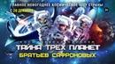 Новогоднее Космическое шоу Братьев Сафроновых Тайна Трех Планет 6