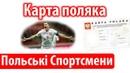 Карта поляка   POLSCY SPORTOWCY  Польські спортсмени