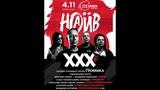 Наив - XXX лет, ГлавClub, Москва 04.11.2018