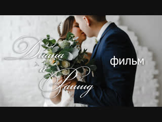 Рашид и Диана _ФИЛЬМ