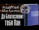 ДА БЛАГОСЛОВИТ ТЕБЯ ПАН ЛОРД ДАНСЕНИ БЛАГОСЛОВЕНИЕ ПАНА аудиоотзыв