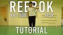ХИП ХОП УРОК | HOW TO DO THE REEBOK DANCE HIP HOP DANCE MOVE TUTORIAL by @oleganikeev ANY DANCE