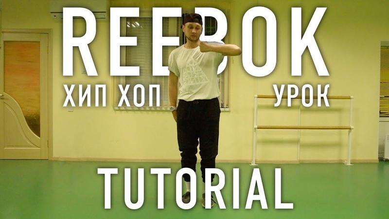 ХИП ХОП УРОК   HOW TO DO THE REEBOK DANCE HIP HOP DANCE MOVE TUTORIAL by @oleganikeev ANY DANCE