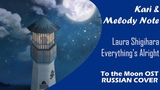 To the Moon OST Kari &amp Melody Note - Everything's Alright (russian cover)