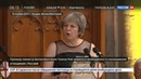 Новости на Россия 24 • Тереза Мэй: Британия не хочет возврата к холодной войне с Россией